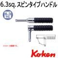 KOKEN コーケン工具 2769Hの通販は原工具へ。