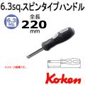 KOKEN コーケン工具 2769N-220の通販は原工具へ。