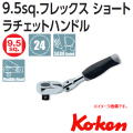 KOKEN コーケン工具 2774JS-3-8の通販は原工具へ。