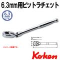 Koken 2774P-1/4HF ビットラチェットハンドル