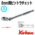 Koken 2774P-5/16HF ビットラチェットハンドル