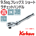 KOKEN コーケン工具 2774PS-3-8の通販は原工具へ。