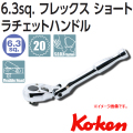 KOKEN コーケン工具 2774PSの通販は原工具へ。
