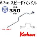 KOKEN コーケン工具 2780の通販は原工具へ。