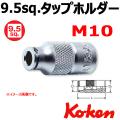 KOKEN コーケン工具 3131-M10の通販は原工具へ。