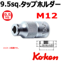 KOKEN コーケン工具 3131-M12の通販は原工具へ。