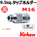 KOKEN コーケン工具 3131-M16の通販は原工具へ。