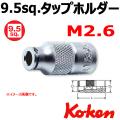 KOKEN コーケン工具 3131-M26の通販は原工具へ。