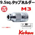 KOKEN コーケン工具 3131-M3の通販は原工具へ。