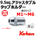 KOKEN コーケン工具 3131A-1の通販は原工具へ。