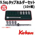 KOKEN コーケン工具 3261の通販は原工具へ。