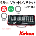 KOKEN コーケン工具 3277の通販は原工具へ。