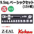 KOKEN コーケン工具 3285ZAの通販は原工具へ。