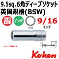 KOKEN コーケン工具 3300W-9-16の通販は原工具へ。