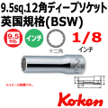 KOKEN コーケン工具 3305W-1-8の通販は原工具へ。