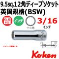 KOKEN コーケン工具 3305W-3-16の通販は原工具へ。