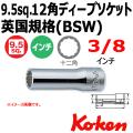 KOKEN コーケン工具 3305W-3-8の通販は原工具へ。