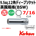 KOKEN コーケン工具 3305W-7-16の通販は原工具へ。