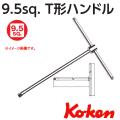 KOKEN コーケン工具 3715SLの通販は原工具へ。