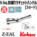 KOKEN コーケン工具 3726ZSの通販は原工具へ。
