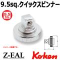 KOKEN コーケン工具 3756Zの通販は原工具へ。