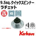 KOKEN コーケン工具 3757の通販は原工具へ。