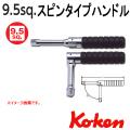 KOKEN コーケン工具 3769Hの通販は原工具へ。