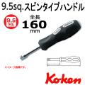KOKEN コーケン工具 3769N-160の通販は原工具へ。