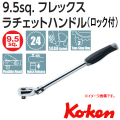 KOKEN コーケン工具 3774JBLの通販は原工具へ。