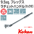 KOKEN コーケン工具 3774PLの通販は原工具へ。