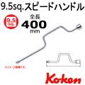 KOKEN コーケン工具 3780の通販は原工具へ。