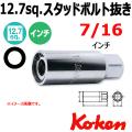 KOKEN コーケン工具 4100A-7-16の通販は原工具へ。