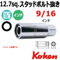 KOKEN コーケン工具 4100A-9-16の通販は原工具へ。