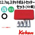 KOKEN コーケン工具 4203MFの通販は原工具へ。