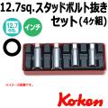KOKEN コーケン工具 4211Aの通販は原工具へ。