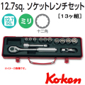 KOKEN コーケン工具 4222Mの通販は原工具へ。