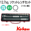 KOKEN コーケン工具 4232Mの通販は原工具へ。