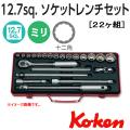 KOKEN コーケン工具 4244Mの通販は原工具へ。