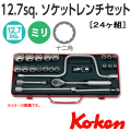 KOKEN コーケン工具 4248Mの通販は原工具へ。