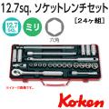KOKEN コーケン工具 4275の通販は原工具へ。