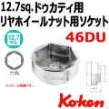 Koken 4400M-46DU ドカティ用ソケット