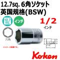KOKEN コーケン工具 4400W-1-2の通販は原工具へ。