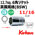KOKEN コーケン工具 4400W-11-16の通販は原工具へ。