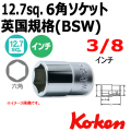 KOKEN コーケン工具 4400W-3-8の通販は原工具へ。