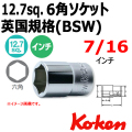 KOKEN コーケン工具 4400W-7-16の通販は原工具へ。