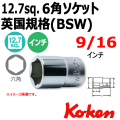 KOKEN コーケン工具 4400W-9-16の通販は原工具へ。