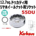 KOKEN コーケン工具 4405M-55DUの通販は原工具へ。