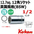 KOKEN コーケン工具 4405W-1-2の通販は原工具へ。