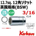 KOKEN コーケン工具 4405W-3-16の通販は原工具へ。