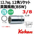 KOKEN コーケン工具 4405W-3-8の通販は原工具へ。